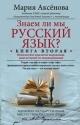 Знаем ли мы русский язык? книга 2я